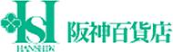 阪神百貨店ロゴ